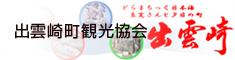 柏崎町観光協会